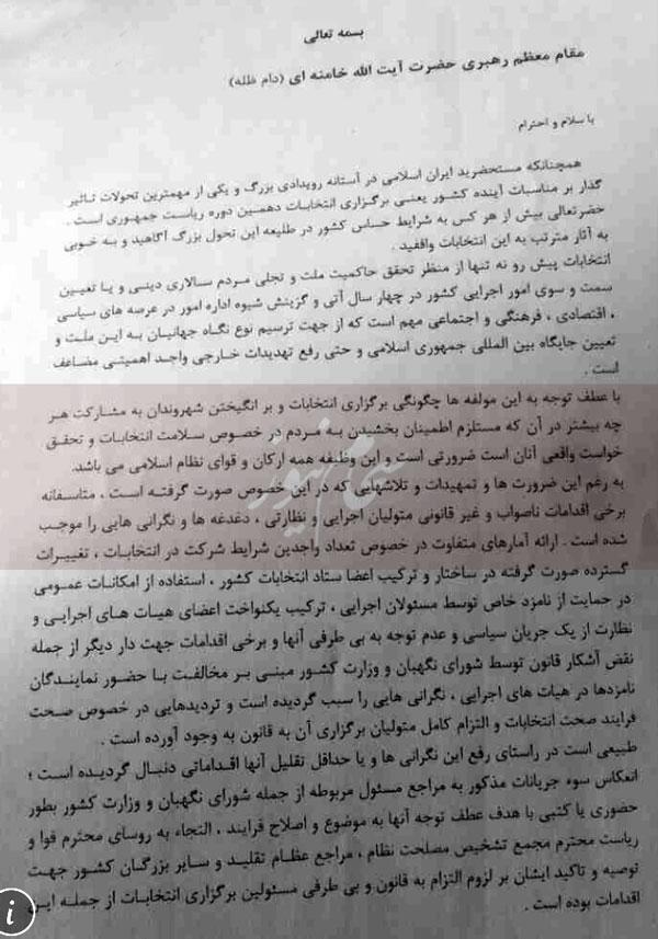karoubi-mosavi-letter-to-khamenei-1.jpg