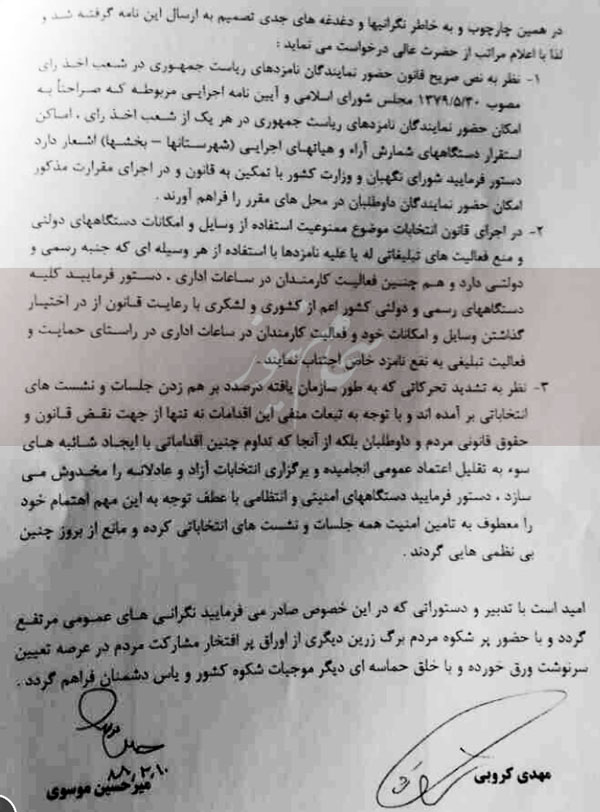 karoubi-mosavi-letter-to-khamenei-2.jpg