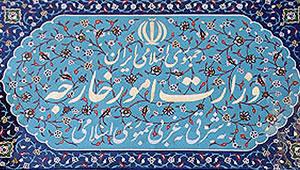 vezarat_e_kharejeh.jpg