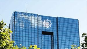 Central_Bank_Iran.jpg