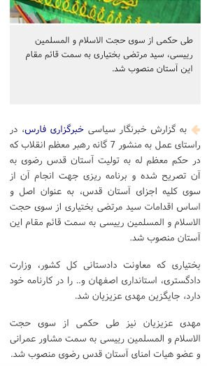 Mahdi-Azizian-Amadnews.jpg