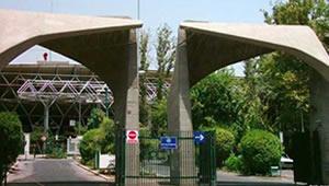 Tehran-university002.jpg