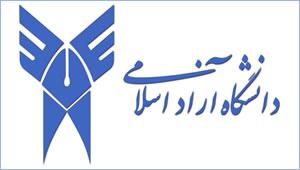 daneshgah_Azad.jpg