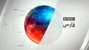 BBC_persian.jpg
