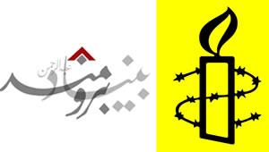 Amnesty_Broumand.jpg