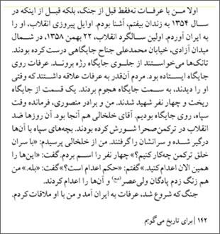 khatereh_khalkhali.jpg