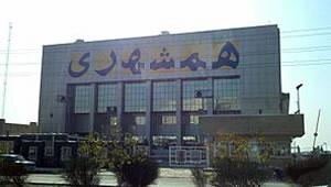 Hamshahri.jpg