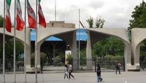 Tehran_University.jpg