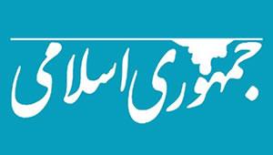 Jomhourieslami.jpg