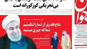 Javan_Newspaper_rouhani_small.jpg