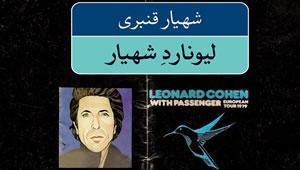Leonard_Shahiar.jpg
