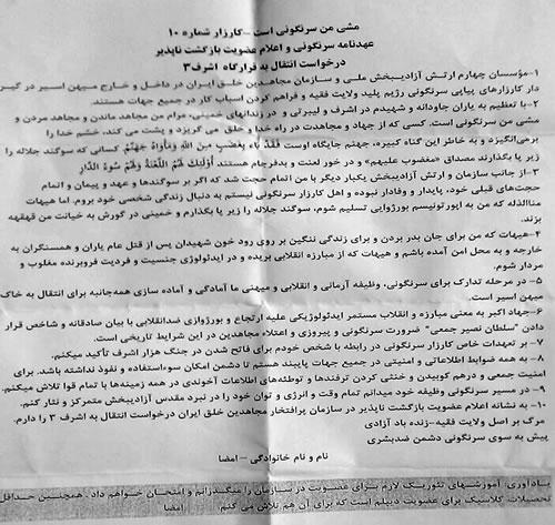 Ahdnameh_Mojahedin.jpg