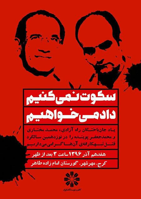 poster_Pouyandeh_Mokhtari.jpg