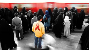 AIDS_Iran.jpg