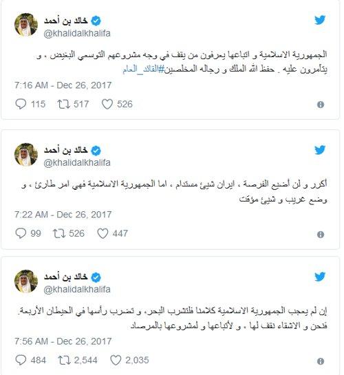 BahrainTweet114.jpg