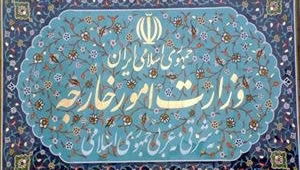 vezarat_kharejeh.jpg
