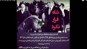 shah_zibakalam_011818.jpg