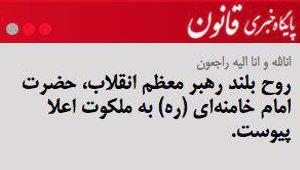 khamenei_021018.jpg