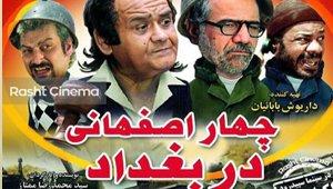 isfihanBaghdad_021818.jpg