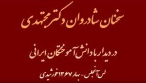 mojtahedi_041318.jpg