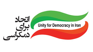 etehad_baray_e_Democracy.jpg