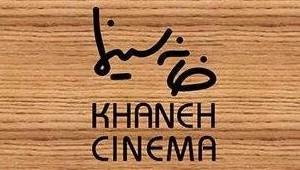 cinema_013120.jpg