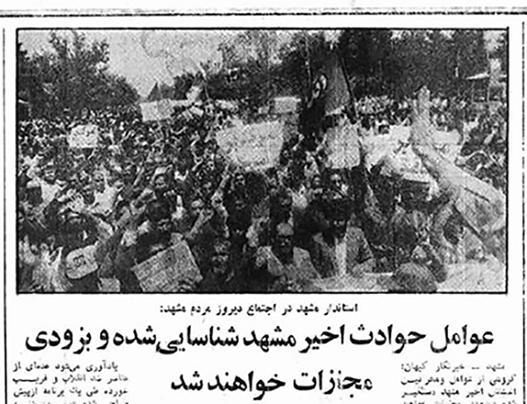 mashhad3.jpg