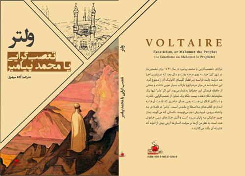 Voltaire-Farsi.jpg