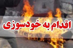 Self-immolation.jpg