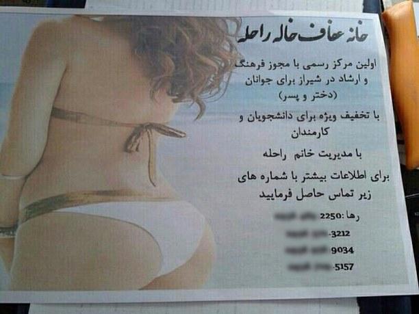 شماره تلفن خانه عفاف در مشهد