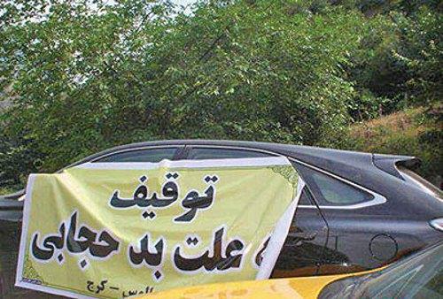 حکم توقیف خودرو gooya news :: didaniha : توقیف خودرو به دلیل بدحجابی ...
