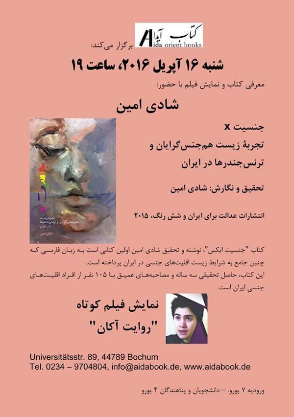 بوخوم: معرفی کتاب جنسیت ایکس نوشته شادی امین