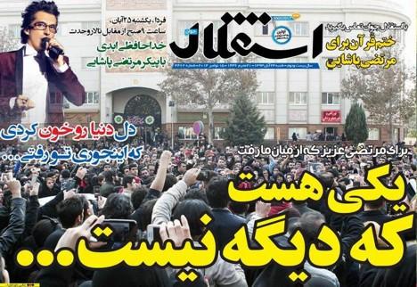 pashayeeNewspaper.jpg