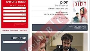 the_salesman_in_israel.JPG